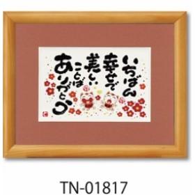 《名画》《アート》西本 敏昭 アートフレーム 心をつかむ文字アート ありがとうの森/和風