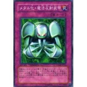 【プレイ用】遊戯王 DT03-JP046 メタル化・魔法反射装甲(日本語版 ノーマル)【中古】