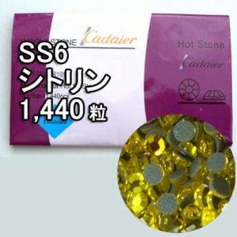 超お買得!SS6(約2mm) ガラスストーン 1,440粒入り シトリン