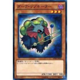 【プレイ用】遊戯王 SPHR-JP020 ダーク・リゾネーター(日本語版 ノーマル)【中古】