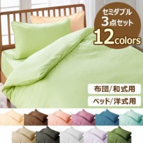 布団カバーセット セミダブル 3点セット 布団用 和式 ベッド用 洋式 一人暮らし 新生活 お買得!選べる12色カバーリングシリーズ