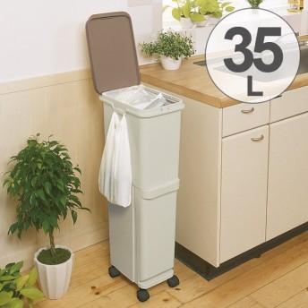ゴミ箱 分別 スリム ふた付き カラースリム2段 35L ( ダストボックス ごみ箱 分別ごみ箱 )