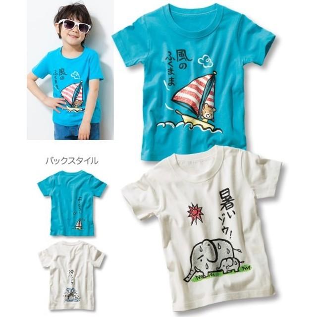 前後プリントおもしろ半袖Tシャツ2枚組(男の子。女の子 子供服) Tシャツ・カットソー