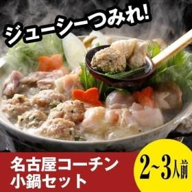 名古屋コーチン 小鍋セット 2〜3人前 正肉切身 つみれ スープ きしめん 名古屋名物 ご当地 鍋 水炊き 愛知県産 詰め合わせ