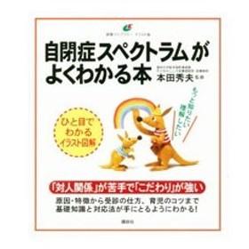 自閉症スペクトラムがよくわかる本/本田秀夫