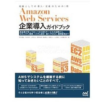 Amazon Web Services企業導入ガイドブック/荒木靖宏