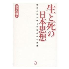 生と死の日本思想/佐々木馨