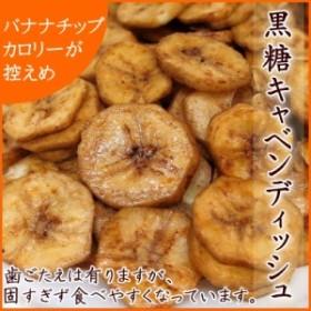 ドライフルーツ バナナチップ『メール便送料無料』フィリピン産 【黒糖キャベンディッシュバナナチップ400g】