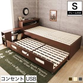親子ベッド シングル 木製 ツインベッド ペアベッド 2段ベッド すのこベッド ベッドフレーム 棚付き シェルフ USB