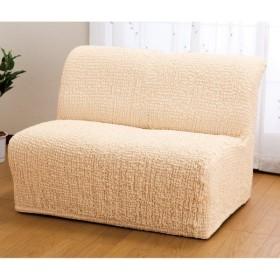 日本製タテヨコ伸縮フィット式ソファーカバー 肘なし2人掛け用