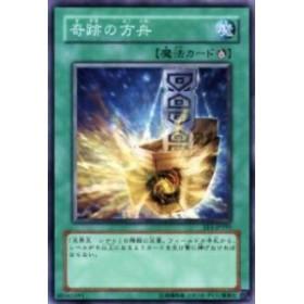 【プレイ用】遊戯王 EE1-JP191 奇跡の方舟(日本語版 ノーマル)【中古】