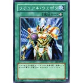 【プレイ用】遊戯王 EE3-JP048 リチュアル・ウェポン(日本語版 ノーマル)【中古】