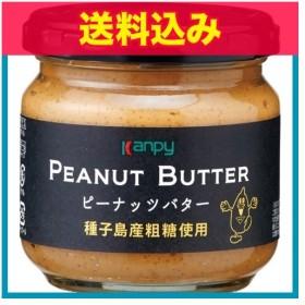 ピーナッツバター 種子島産粗糖使用 150g