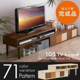 カラーコーデ71種 完成品 テレビ台 テレビボード 収納 伸縮 コーナー コンパクト ヴァリオ 2色対応