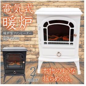 ヒロコーポレーション 電気式暖炉/HF-2008WH ホワイト