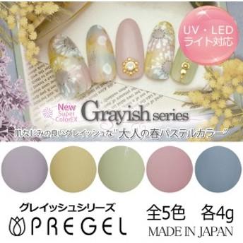 PREGEL プリジェル カラーEX グレイッシュシリーズ 各4g PG-CE302/PG-CE303/PG-CE304/PG-CE305/PG-CE306