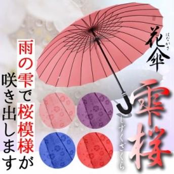 傘 レディース 花傘 雫桜 かわいい おしゃれ 雨傘 長傘 濡れると桜模様が浮かび上がる 耐風強化骨 24本骨 uvカット 遮光 晴雨兼用