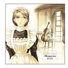 「英國戀物語エマ 第ニ幕」オリジナルサウンドトラックアルバム〜Memories