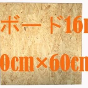 OSBボード 600×600×16mm