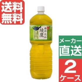 【2ケースセット】綾鷹 ペコらくボトル2L PET 1ケース×6本入 送料無料