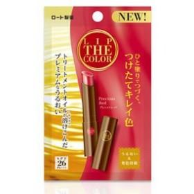 【ロート製薬】リップザカラー プレシャスレッド 2g
