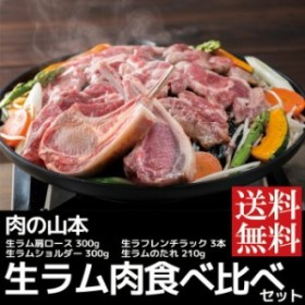 生ラム食べ比べセット 北海道 羊肉 贈り物 内祝 お返し ギフト 送料無料 バーベキュー BBQ