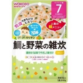 和光堂ベビーフード 鯛と野菜の雑炊(80g)[アレルギー 離乳食]