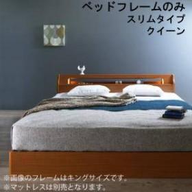 アルダー材デザイン収納ベッド Hrymr フリュム ベッドフレームのみ スリムタイプ クイーン