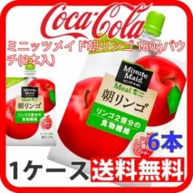 【送料無料】ミニッツメイド朝リンゴ 180gパウチ(6本入) 1ケース 6本  (ccw-4902102084710-1f)