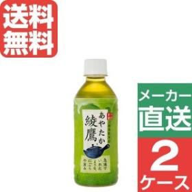 【2ケースセット】綾鷹 300ml PET 1ケース×24本入 送料無料