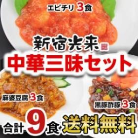新宿光来「中華三昧セット」ピリ辛エビチリ、辛口麻婆豆腐、黒酢豚、光来伝統の中華料理を肉汁系餃子ビール他と共に簡単調理。