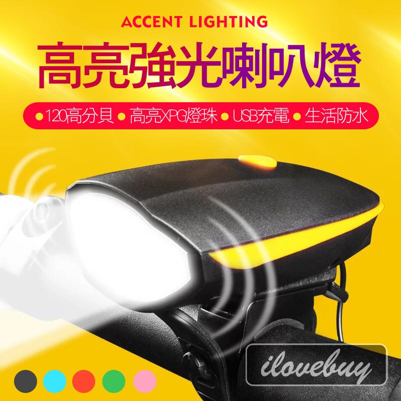 高亮強光喇叭燈 自行車燈 車前燈 充電 強光 手電筒 喇叭 照明 夜騎 山地車燈 騎行裝備配件
