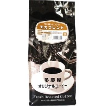 モカブレンド 豆 400g 多慶屋オリジナルコーヒー 【ロマン漂う珈琲専門店の味】 コーヒー豆 レギュラーコーヒー 珈琲