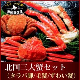 『当店大人気★3大蟹セット』 毛蟹 ずわい蟹 タラバ 蟹 かに 毛蟹 けがに ケガニ タラバ脚 タラバ足 三大かに 三大カニ 三大がに