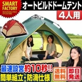 ワンタッチテント 4人用 3人用 2人用 ドームテント ポップアップテント フルクローズ 防滴 アウトドア キャンプ テント ワンタッチ