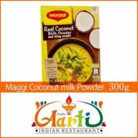 Nestle マギー ココナッツミルクパウダー  300g × 3箱 セット
