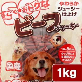 ドギーマン SOビーフジャーキー 1kg(500g×2袋) ドッグフード