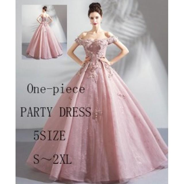 大人気 華麗 スファッション パーティードレス 大人 二次会 お呼ばれ 披露宴 ロングドレス  ウエディングドレス