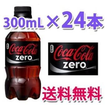 コカ・コーラ社製品 コカ・コーラゼロ300mlPET 1ケース 24本 ペットボトル コカコーラ 1ケース 24本