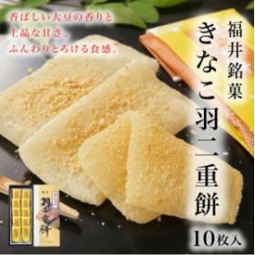 大人気!ふんわりとろける 福井銘菓 羽二重餅 きなこ(10枚入り)