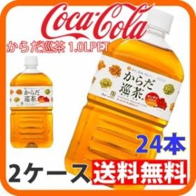 【送料無料】からだ巡茶 1.0LPET 2ケース 24本  (ccw-4902102098991-2f)