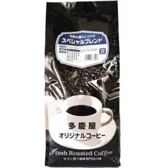 スペシャルブレンド 豆 400g 多慶屋オリジナルコーヒー 【ロマン漂う珈琲専門店の味】 コーヒー豆 レギュラーコーヒー 珈琲