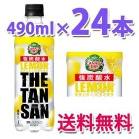 コカ・コーラ社製品 カナダドライ ザ タンサン レモン 強炭酸水 PET 490ml 1ケース 24本 炭酸飲料 ペットボトル