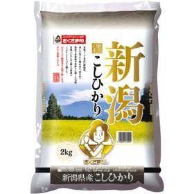 平成30年度産 おくさま印 新潟県産こしひかり (2kg)