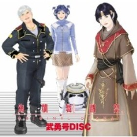 ★ CD / ドラマCD / 絢爛舞踏祭 オリジナルドラマ1 武勇号DISC