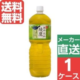 綾鷹 ペコらくボトル2L PET 1ケース×6本入 送料無料