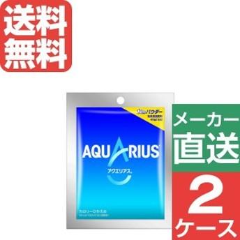 【2ケースセット】アクエリアス 48g パウダー  (1L用) 1ケース×25個入 送料無料