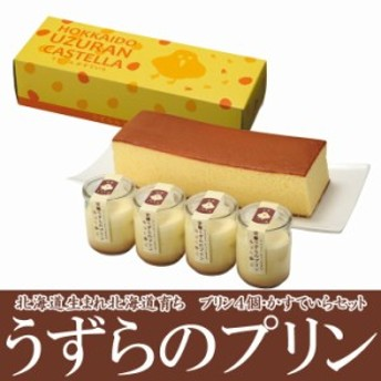 お菓子 ギフト 【 室蘭うずら プリン ・かすていらセット うずらプリン90g×4個・かすていら490g お中元