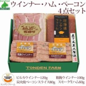 トンデンファーム ソーセージ ベーコン4点セット FT-A 北海道産 肉 贈り物 内祝 お返し ギフト 送料無料 お取り寄せ ご当地 お土産 とん