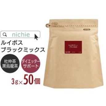 ルイボスティー ブラックMIX 杜仲茶 黒烏龍茶 3g×50個 ティーバッグ [ ゆうパケット 送料無料 ] ルイボス 烏龍 健康茶